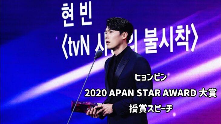 【日本語字幕】イェジンさんありがとう 2020Apan Star Award ヒョンビン授賞式スピーチ