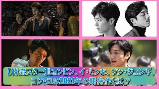 【韓流スター】ヒョンビン、イ・ミンホ、ソン・ジュンギ、コン・ユの2021年の期待作とは?