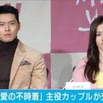 韓ドラ「愛の不時着」主演カップルが交際(2021年1月1日)