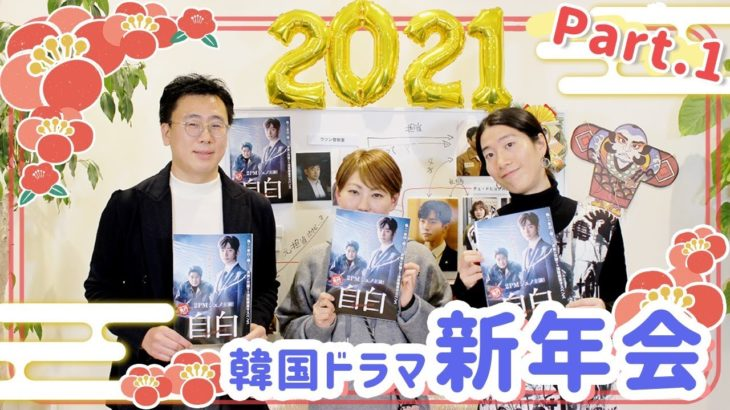 【韓国ドラマ新年会2021】2PMジュノ主演ドラマ『自白』を更に語りつくす!<Part.1>