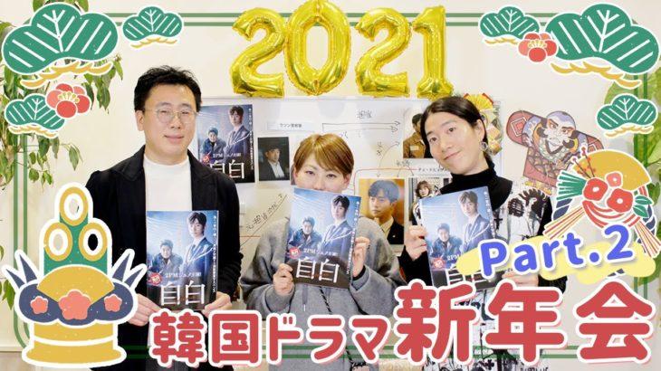 【韓国ドラマ新年会2021】2PMジュノ主演ドラマ『自白』を更に語りつくす!<Part.2>