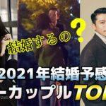 ヒョンビン&ソン・イェジンも!2021年の結婚に期待したいスターカップルTOP3