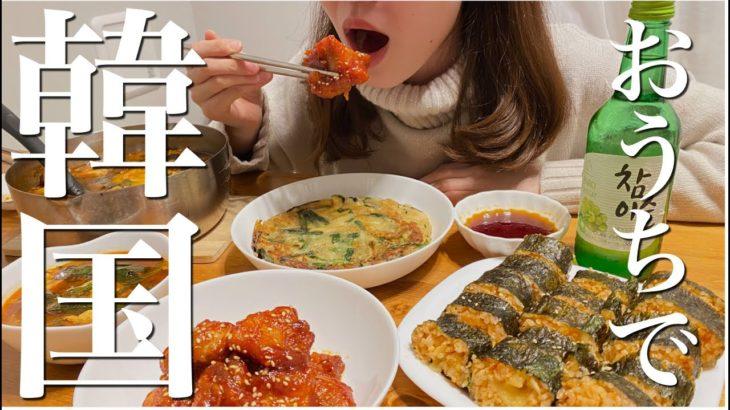 【爆食】おうちで作って食べる韓国料理4品【パパッと簡単おつまみ】
