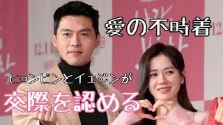 「愛の不時着」ヒョンビンとソン・イェジン 交際認める♡韓国の記事解説#518