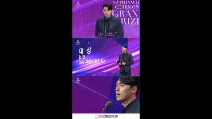 ヒョンビン、「APAN STAR AWARDS」大賞受賞でソン・イェジンに感謝 (1/24)