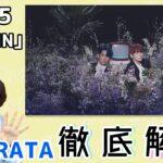 ダンサーARATAがJBJ95「JASMIN」を徹底解説!