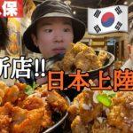 【韓国料理】韓国で有名なあのチキン屋がついに新大久保に上陸!知る人ぞ知る激アツストリートが誕生してしまった…!【モッパン】Chicken PLUS チキンプラス