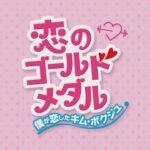韓国ドラマ「恋のゴールドメダル~僕が恋したキム・ボクジュ~」DVD予告編