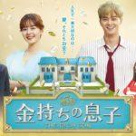 【公式】韓国ドラマ「金持ちの息子」DVD予告