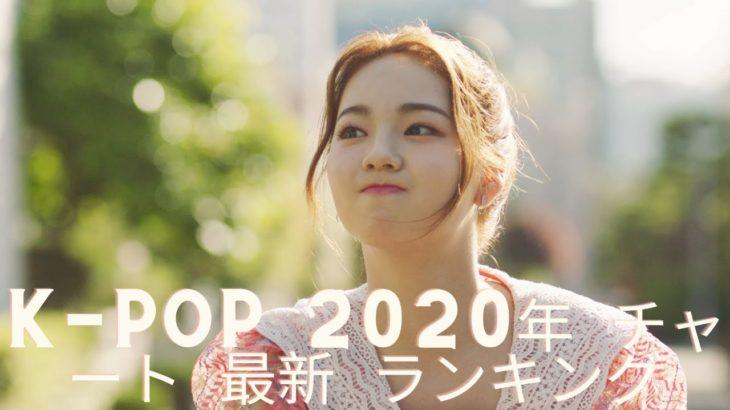 K-POP 2020年 チャート 最新 ランキング – K-POP最新ランキング2020年12月06日