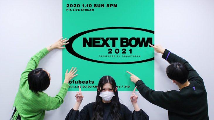 K-POP DJイベントって実際どうなの?DJ座談会【NEXTBOWL 2021 presented by TodakTodak】
