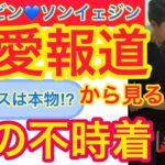 ヒョンビン主演「愛の不時着」を熱愛報道から語る◆NORIESピロリン50才◆◆おばちゃん