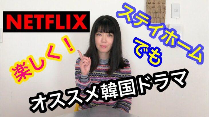 Netflix オススメ韓国ドラマ! 愛の不時着、梨泰院クラスの次見るのは??イ・ミンホ&キム・スヒョン&イ・スンギの勧め♡