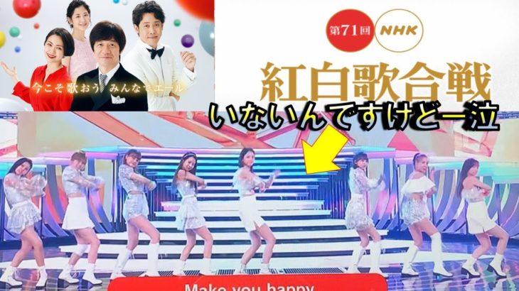 【NiziU】紅白歌合戦を見て驚き!マユカちゃんの神対応