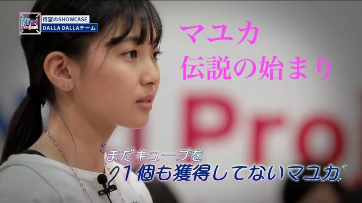 NiziU マユカ (Mayuka 마유카) Nizi Project Part1 マユカ伝説の始まり(韓国合宿合格までの軌跡)Two Steps From Hell – Star Sky