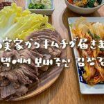夫の実家から届いた美味しいキムチで韓国料理ディナー。手抜きOK簡単ポッサム【日韓夫婦/日常vlog】