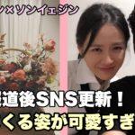 ヒョンビンとの熱愛報道後、ソンイェジンがSNSを更新しファンに挨拶!照れてる様子が可愛い❣️