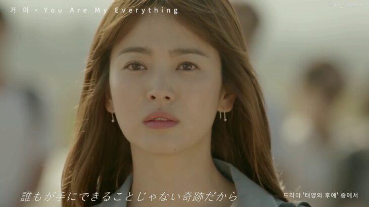 【日本語字幕】You Are My Everything – 太陽の末裔 ost