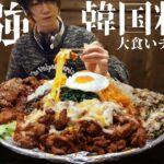 【大食い挑戦】韓国料理のチャレンジが予想以上にうますぎる【有吉ゼミ】【大食いYouTuber】