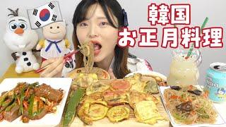 【韓国】お正月モッパン。韓国のお正月に食べる韓国料理が美味しい。(ジョン、チャプチェ、ドトリムク)
