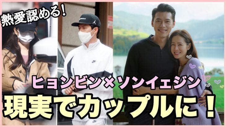 ヒョンビン×ソンイェジン恋人に!「愛の不時着」カップルが現実に!韓国反応は?