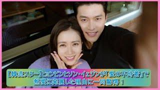 【韓流スター】ヒョンビンとソン・イェジンが「愛の不時着」で熱愛に発展した理由に一同驚愕!