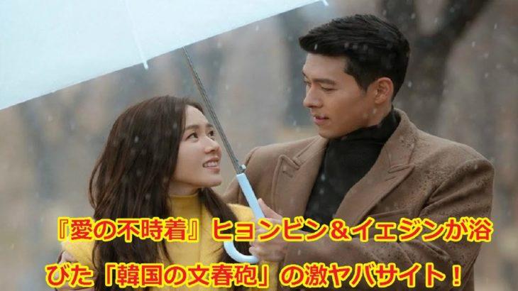 『愛の不時着』ヒョンビン&イェジンが浴びた「韓国の文春砲」の激ヤバサイト!