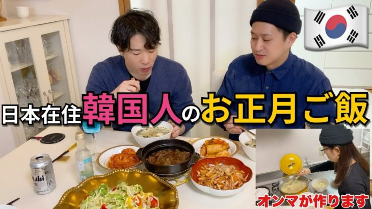 【韓国料理】韓国のお正月ご飯恋しくてオンマがいる実家に急遽いってきた【モッパン】