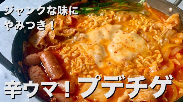 おうち韓国料理!インスタント麺でジャンクな味がやみつき!プデチゲ の作り方