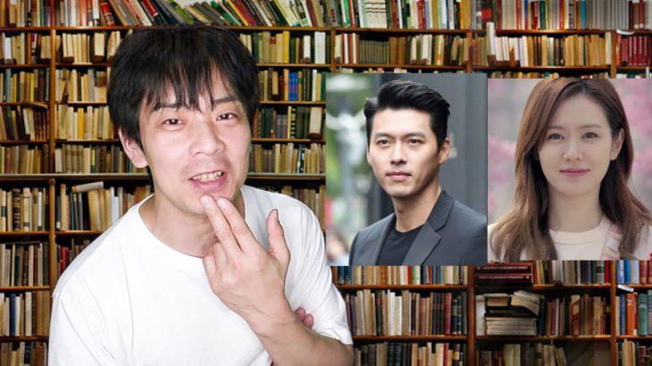 愛の不時着!見事着地♥ヒョンビン、ソンイェジン恋人認める!ドラマからのカップル誕生嬉しいですね(*^-^*)