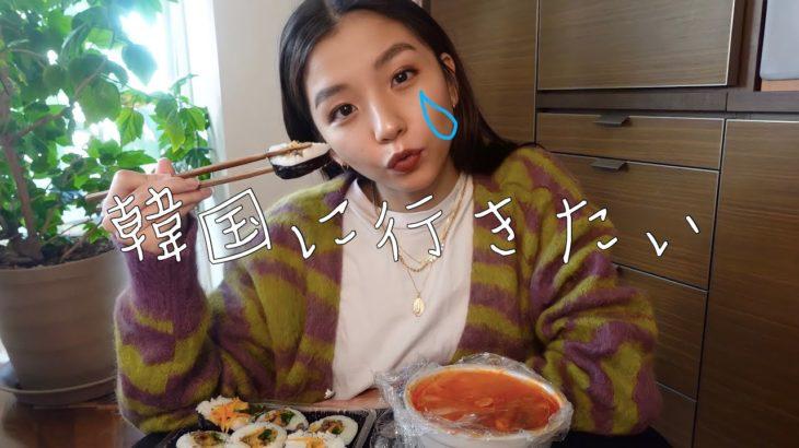 【韓国に行きたい!】韓国料理食べながら韓国の思い出に浸る