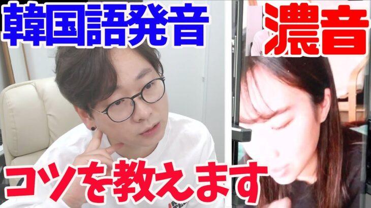 【韓国語発音】これを見たら不思議にできます!濃音をマスターさせる動画