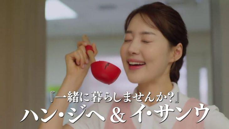 韓国ドラマ「黄金の庭~奪われた運命~」公式 予告