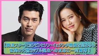 【韓流スター】ヒョンビンとソン・イェジンが熱愛を認めるも 世間の大物カップル誕生への反応に一同驚愕!