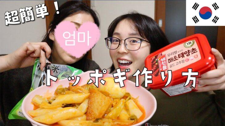 【韓国料理】本格トッポギの超簡単レシピ!マジで美味しいけん💁떡볶이 만들기