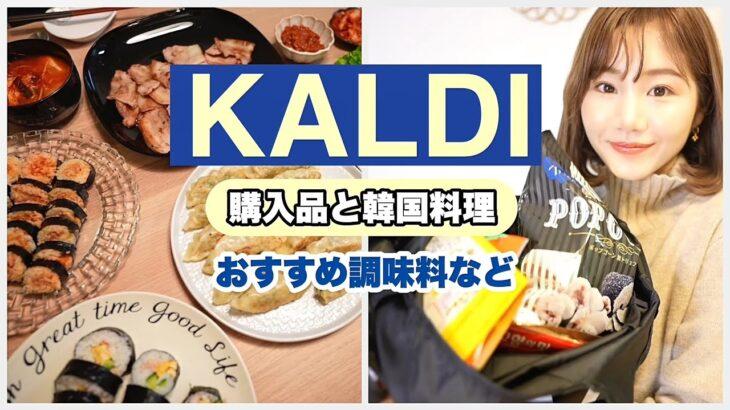 【カルディ購入品】買いたかった商品❗&簡単韓国料理付き🎶【主婦の買い物】