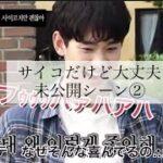 [日本語字幕] サイコだけど大丈夫 未公開シーン② キムスヒョン ソイェジ