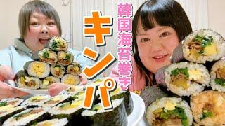 【韓国料理】キンパとチーズキンパいっぱい作って食べてみた!節分にもオススメ【モッパン】