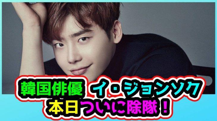 🌟韓国俳優  イ・ジョンソク本日ついに除隊!🌟