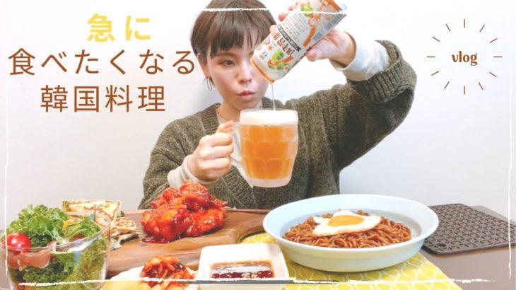 vlog|無性に食べたくなったので韓国料理フルコース|ヤンニョムチキン•チャパゲッティ•チヂミ•キムチ