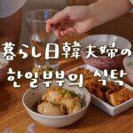 韓国料理の簡単作り置きおかず。卵の醤油漬け、豆腐の煮込み、わかめスープ【日韓夫婦/日常vlog】