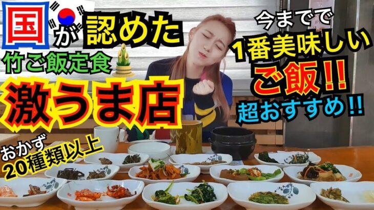 【過去最高】韓国が認定した美味しい定食店!今までの韓国料理で本当に1番美味しかったかもしれない。【モッパン 】