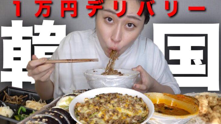 韓国縛り1万円分デリバリーモッパンしたら心が日本帰って来れなくなった【먹방】