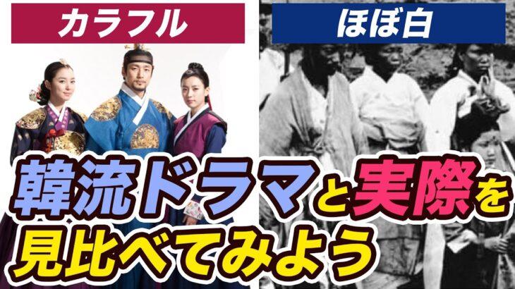中国人「韓流時代劇はファンタジー!100年前の朝鮮の真実はこの写真!」ドラマと現実の違いを見てみよう
