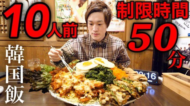【大食い】韓国料理10人前を制限時間50分で挑んだ結果【大胃王】