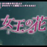 2016年最も刺激的な愛憎劇!「女王の花」  第1回特別無料公開!6.2DVDリリース