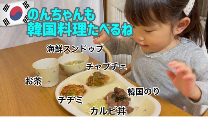 のんちゃんも韓国料理食べるね🇰🇷2歳8ヶ月 I'm going to eat Korean food 🇰🇷 2 years and 8 months