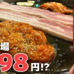 【目黒】全品298円!安くて旨いコスパ最強な韓国料理居酒屋【韓無量】