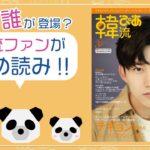 【テギョン(2PM)/オン・ソンウ特別メッセージあり!】(2/22発売)韓流ぴあ3月号を斜め読み!