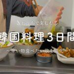 【おうちで楽しむ】辛い物尽くしの韓国料理3日間【二人暮らし】